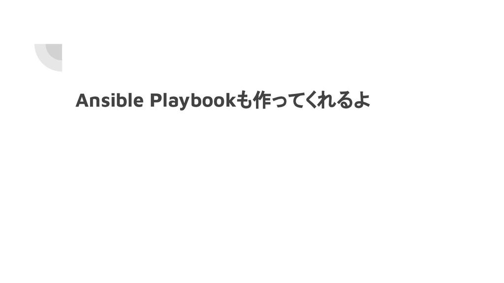 Ansible Playbookも作ってくれるよ