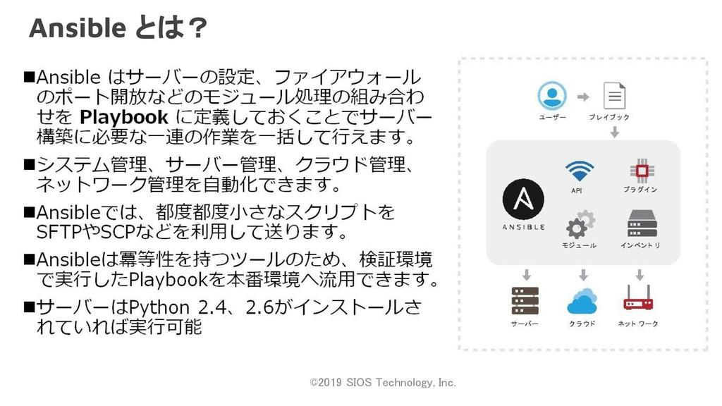 Ansible とは? ©2019 SIOS Technology, Inc.