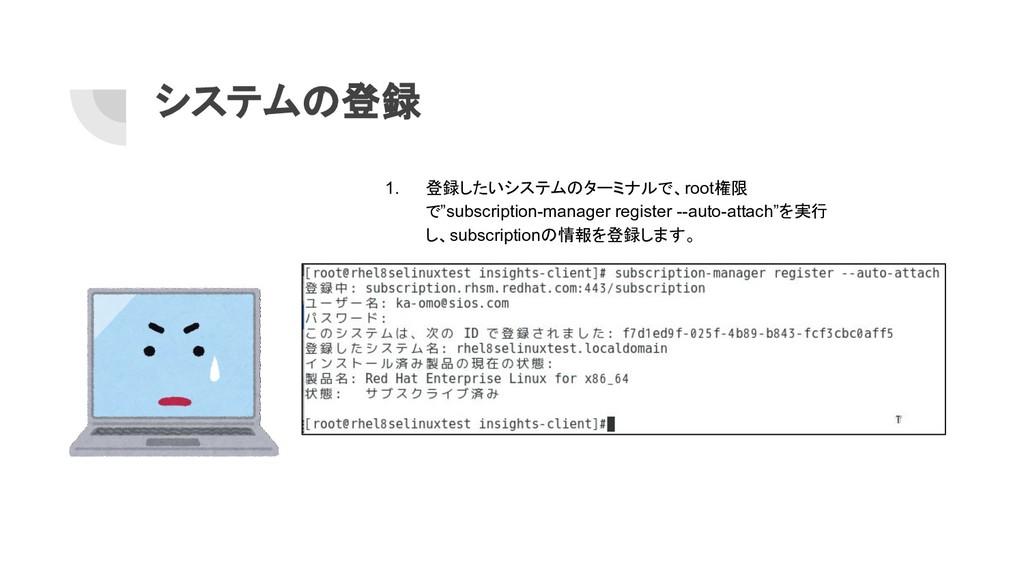 """システムの登録 1. 登録したいシステムのターミナルで、root権限 で""""subscripti..."""