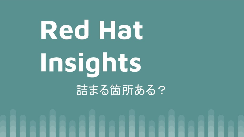 Red Hat Insights 詰まる箇所ある?