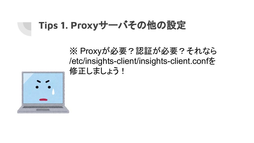 Tips 1. Proxyサーバその他の設定 ※ Proxyが必要?認証が必要?それなら /e...