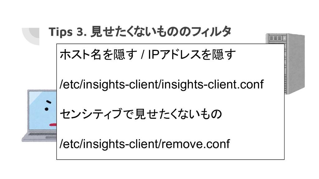 Tips 3. 見せたくないもののフィルタ ホスト名を隠す / IPアドレスを隠す /etc/...
