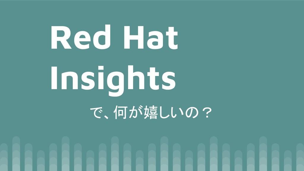 Red Hat Insights で、何が嬉しいの?