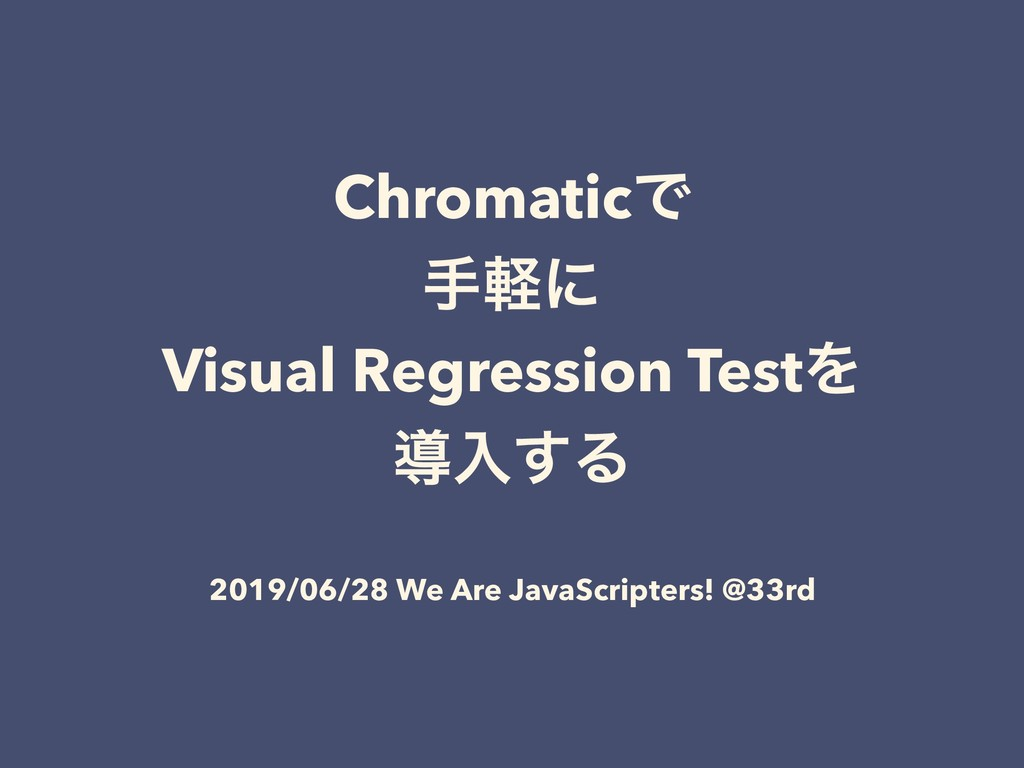 ChromaticͰ खܰʹ Visual Regression TestΛ ಋೖ͢Δ 201...