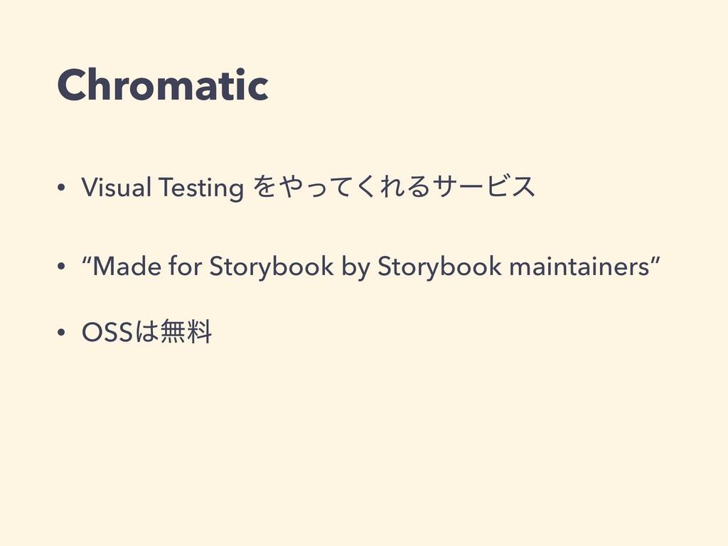 """• Visual Testing Λͬͯ͘ΕΔαʔϏε • """"Made for Storyb..."""