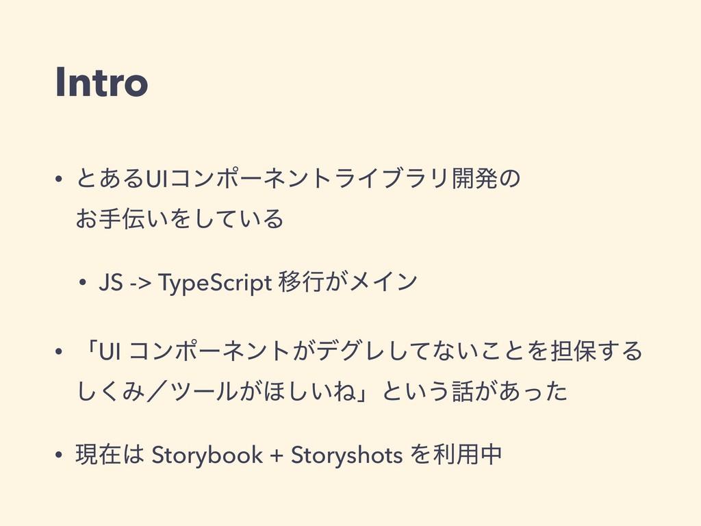 • ͱ͋ΔUIίϯϙʔωϯτϥΠϒϥϦ։ൃͷ ͓ख͍Λ͍ͯ͠Δ • JS -> TypeS...