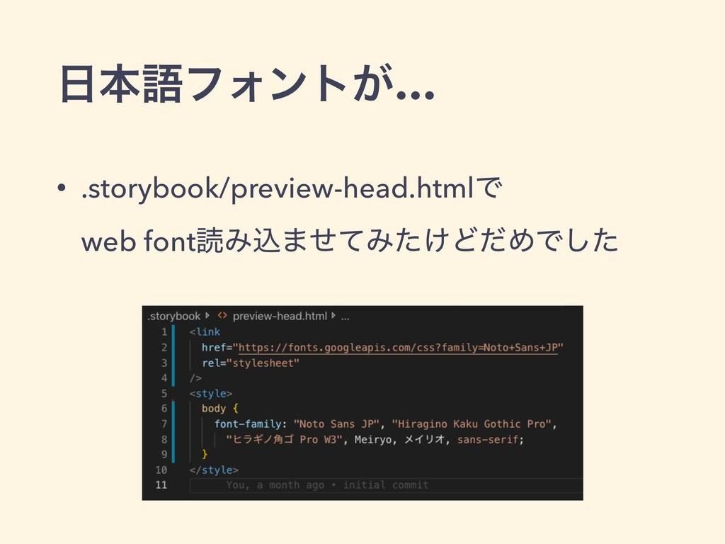 • .storybook/preview-head.htmlͰ web fontಡΈࠐ·ͤͯ...