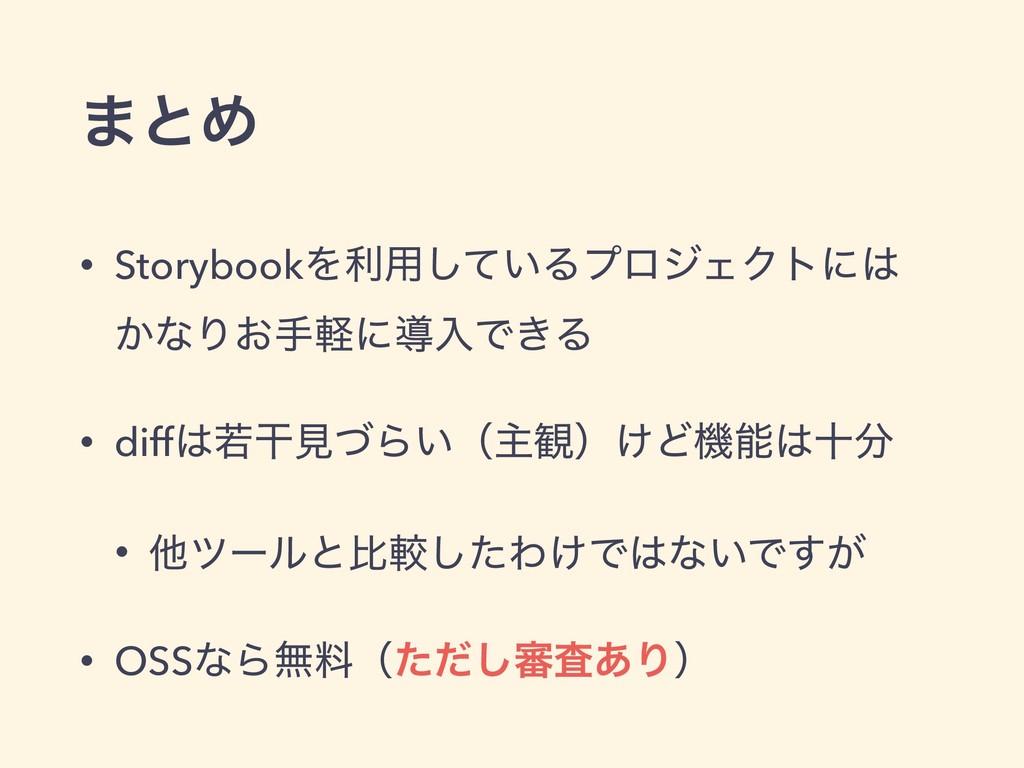 • StorybookΛར༻͍ͯ͠ΔϓϩδΣΫτʹ ͔ͳΓ͓खܰʹಋೖͰ͖Δ • diff...