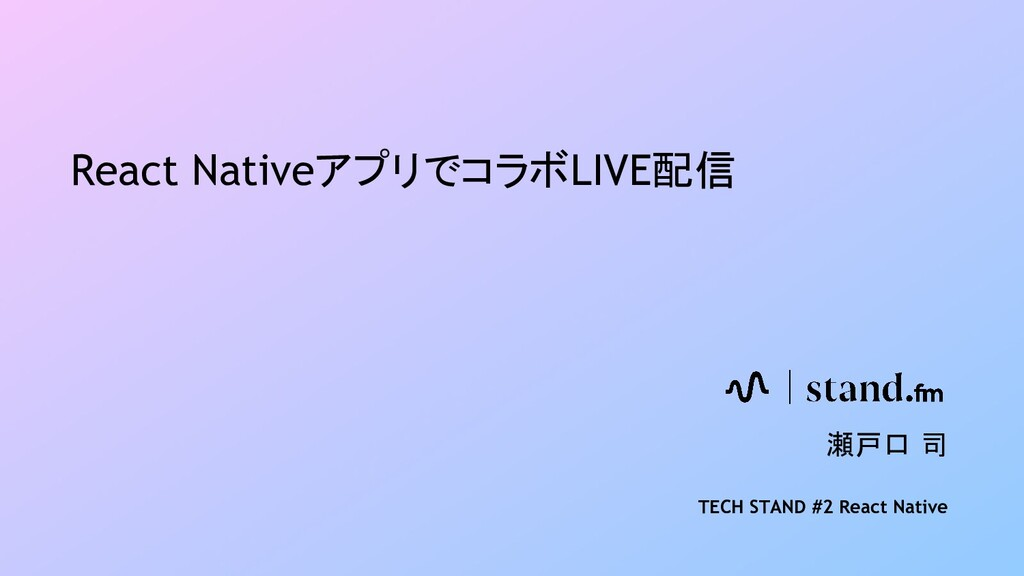 React NativeアプリでコラボLIVE配信 瀬戸口 司 TECH STAND #2 R...