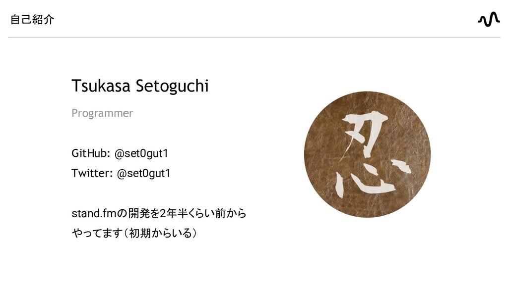 自己紹介 Tsukasa Setoguchi Programmer GitHub: @set0...