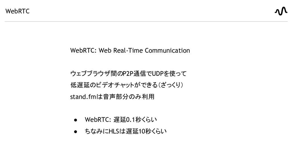 WebRTC WebRTC: Web Real-Time Communication ウェブブ...