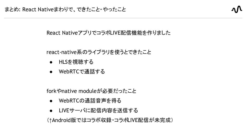 まとめ: React Nativeまわりで、できたこと・やったこと React Nativeア...