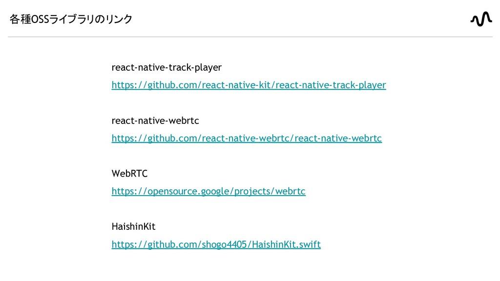各種OSSライブラリのリンク react-native-track-player https:...