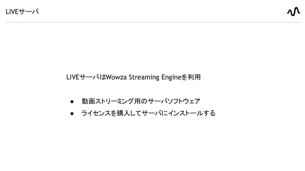 LIVEサーバ LIVEサーバはWowza Streaming Engineを利用 ● 動画ス...