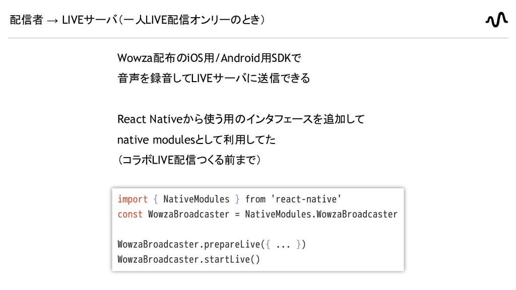配信者 → LIVEサーバ(一人LIVE配信オンリーのとき) Wowza配布のiOS用/And...