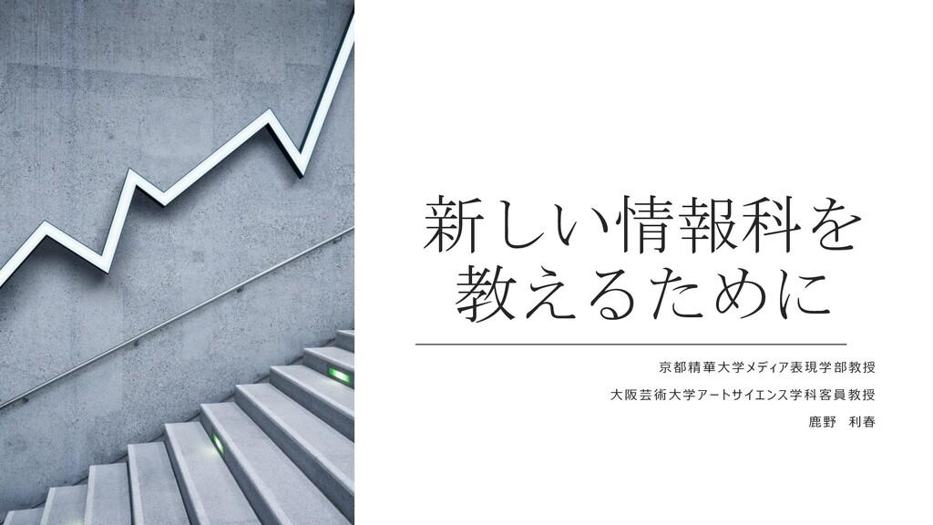 新しい情報科を 教えるために 京 都 精 華 大 学 メ デ ィ ア 表 現 学 部 教 授 ...