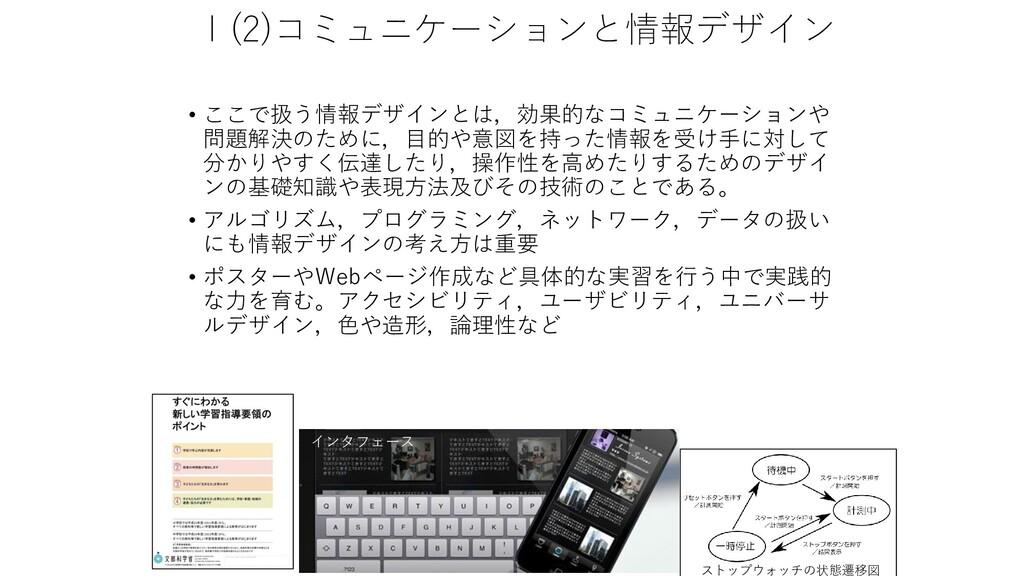 Ⅰ(2)コミュニケーションと情報デザイン • ここで扱う情報デザインとは,効果的なコミュニケー...