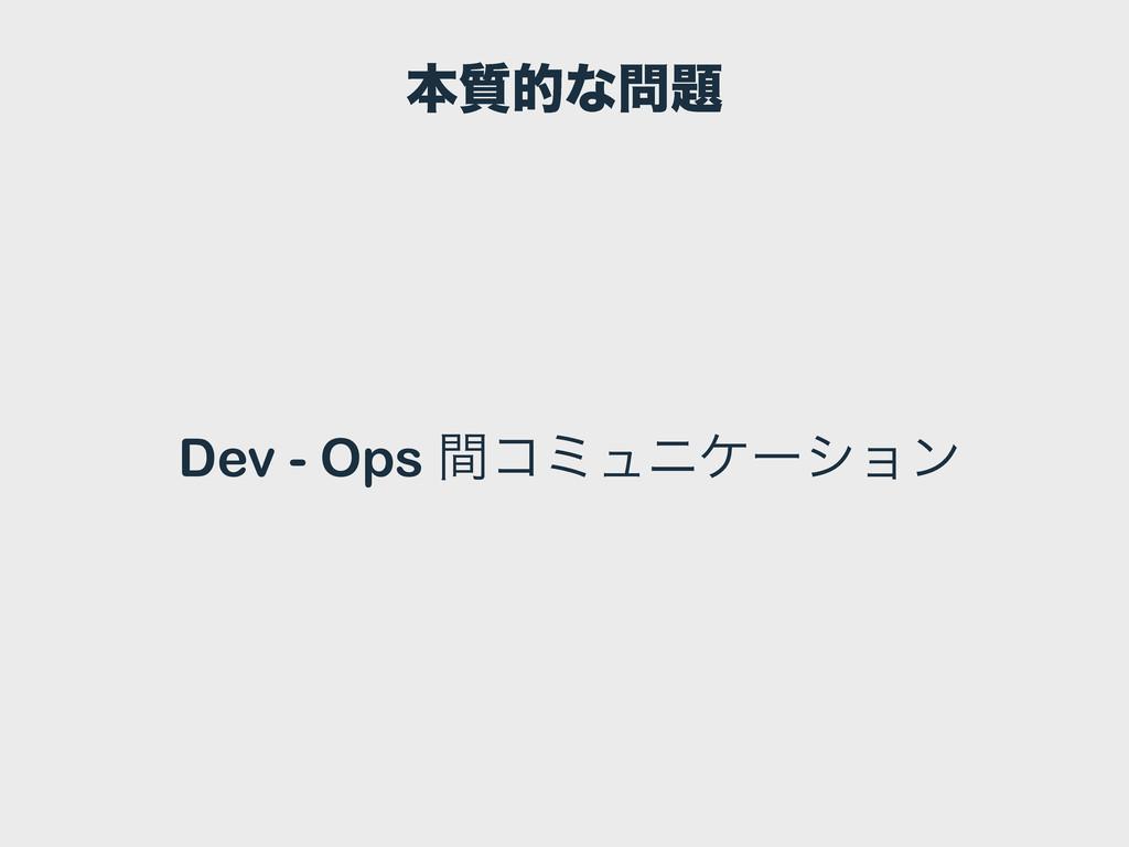 ຊ࣭తͳ Dev - Ops ؒίϛϡχέʔγϣϯ