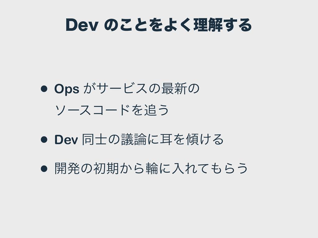 %FWͷ͜ͱΛΑ͘ཧղ͢Δ • Ops ͕αʔϏεͷ࠷৽ͷ ιʔείʔυΛ͏ • Dev ...