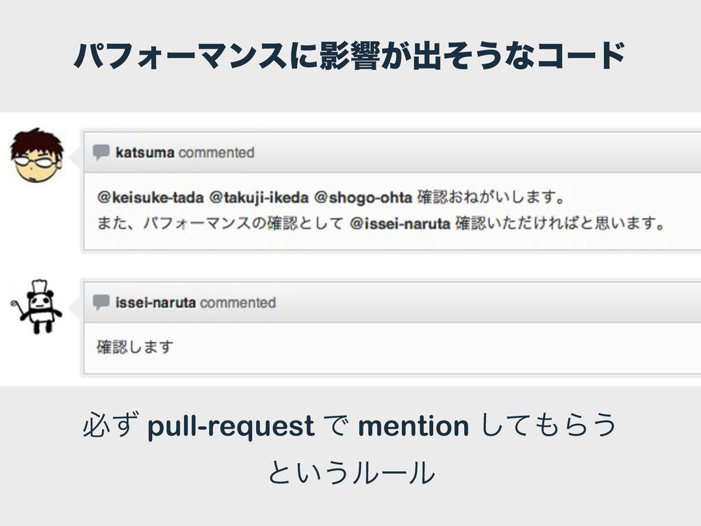 ύϑΥʔϚϯεʹӨڹ͕ग़ͦ͏ͳίʔυ ඞͣ pull-request Ͱ mention ͯ͠...