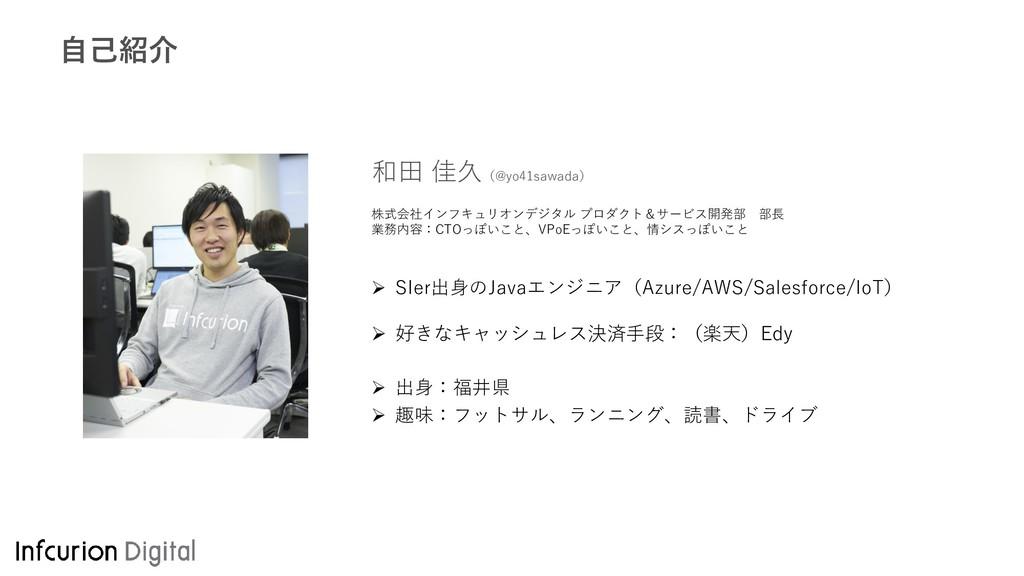 自己紹介 ➢ SIer出身のJavaエンジニア(Azure/AWS/Salesforce/Io...