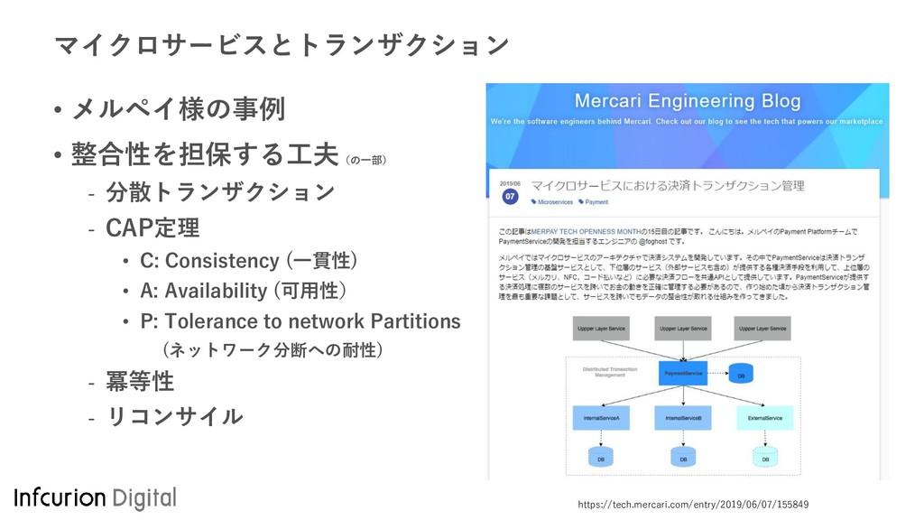 マイクロサービスとトランザクション • メルペイ様の事例 • 整合性を担保する工夫 (の一部)...