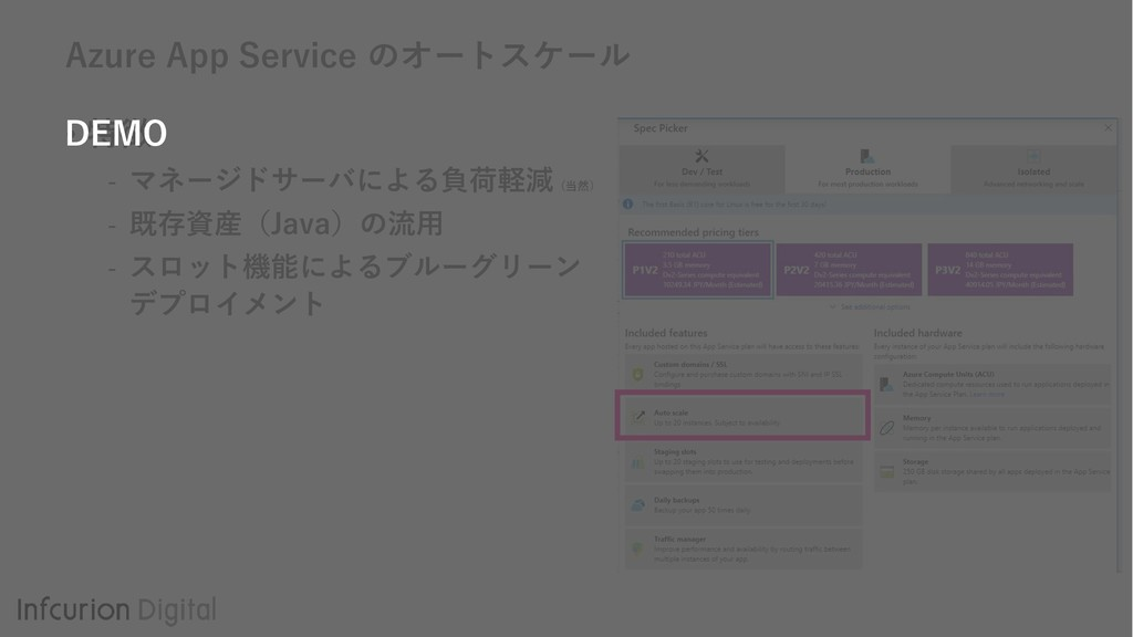 Azure App Service のオートスケール • 特徴 - マネージドサーバによる負荷...