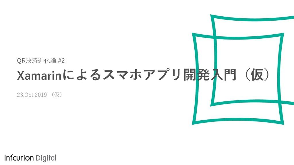 QR決済進化論 #2 Xamarinによるスマホアプリ開発入門(仮) 23.Oct.2019 ...