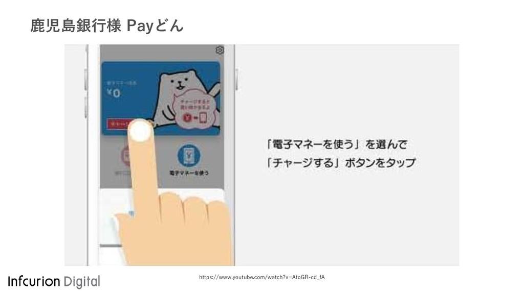 鹿児島銀行様 Payどん https://www.youtube.com/watch?v=At...