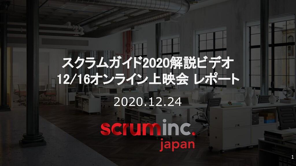 © 2019-2020 Scrum Inc. Japan スクラムガイド2020解説ビデオ ...