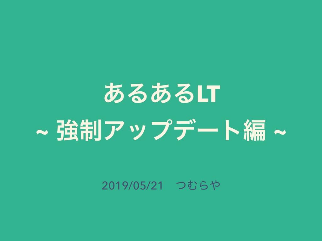 ͋Δ͋ΔLT ~ ڧ੍Ξοϓσʔτฤ ~ 2019/05/21ɹͭΉΒ