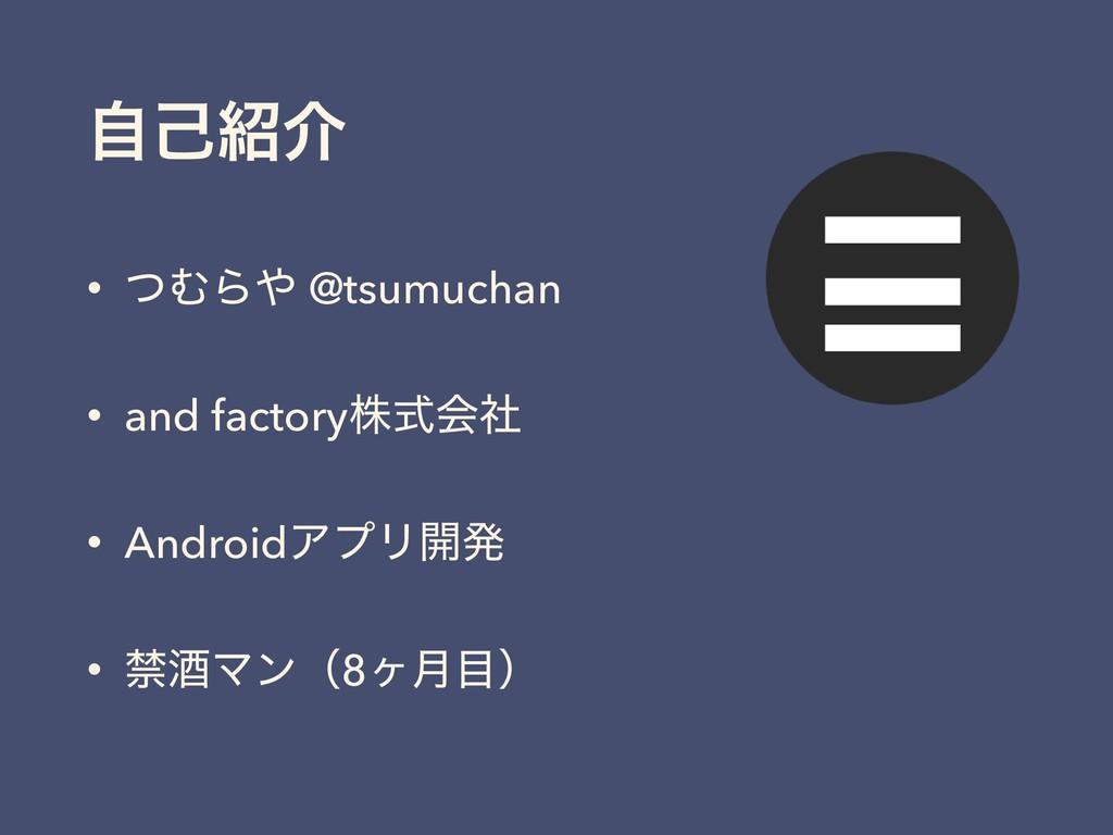 ࣗݾհ • ͭΉΒ @tsumuchan • and factoryגࣜձࣾ • Andr...