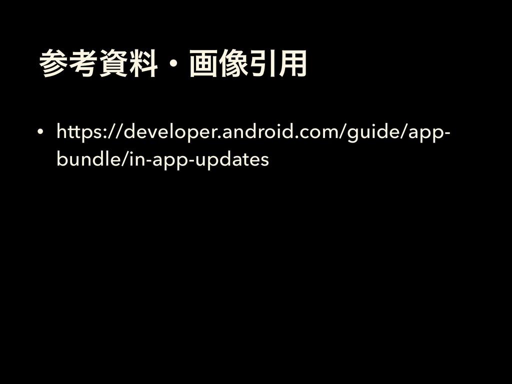 ߟྉɾը૾Ҿ༻ • https://developer.android.com/guide...