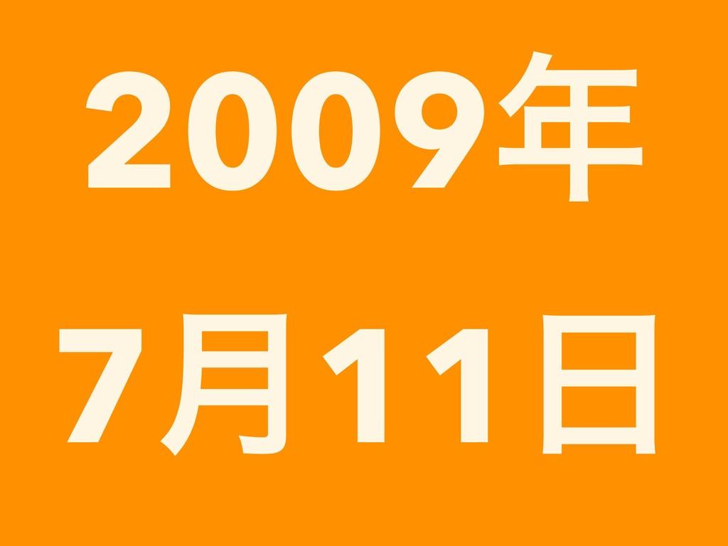 2009 7݄11
