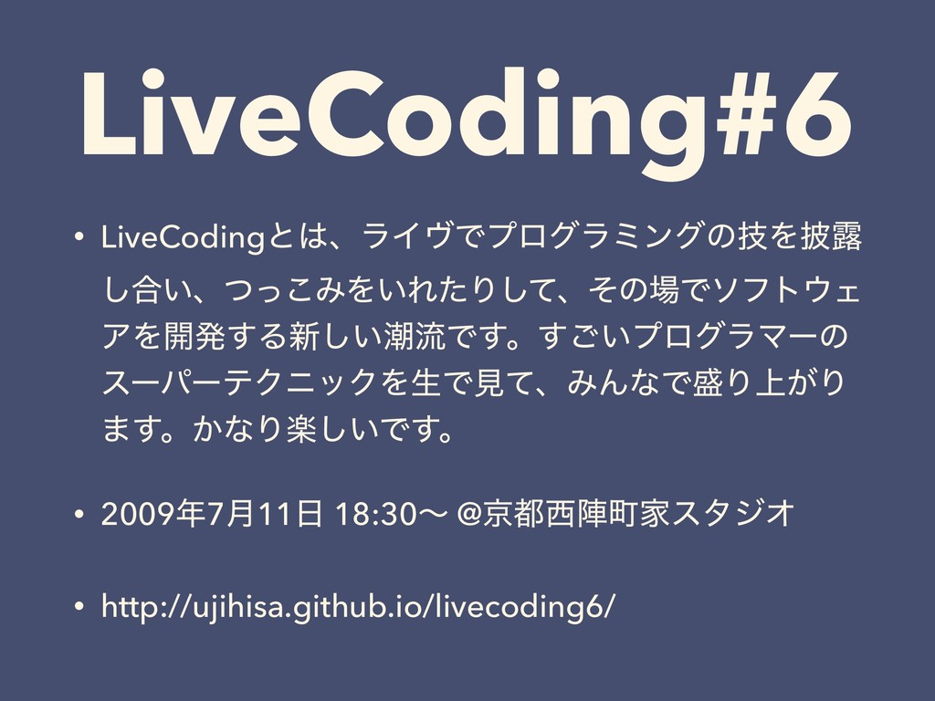 LiveCoding#6 • LiveCodingͱɺϥΠϰͰϓϩάϥϛϯάͷٕΛ൸࿐ ͠߹...