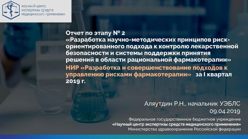 Отчет по этапу № 2 «Разработка научно-методичес...