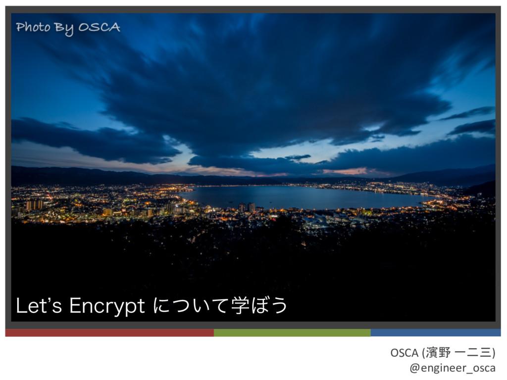 OSCA (濱野 一二三) @engineer_osca -FU`T&ODSZQUʹ͍ͭͯ...