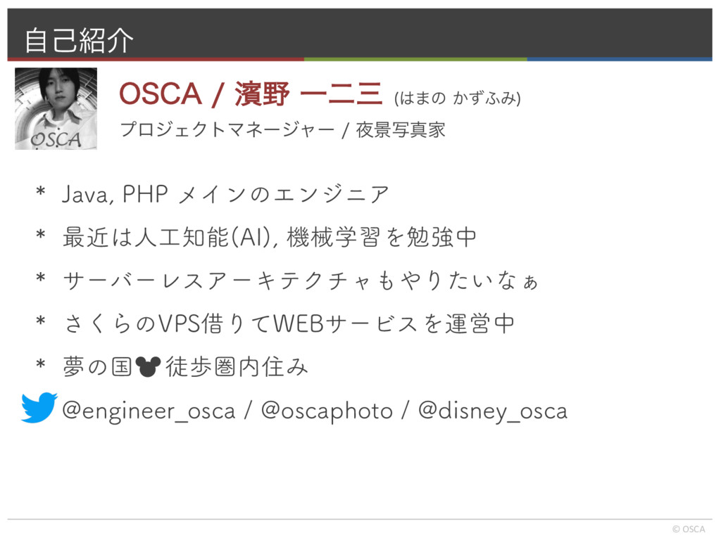 "ࣗݾհ © OSCA 04$""ᖛ Ұೋ ·ͷ ͔ͣ;Έ  ϓϩδΣΫτϚωʔδϟ..."