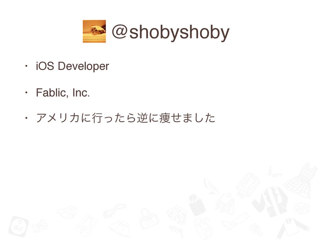 ɹ@shobyshoby • iOS Developer • Fablic, Inc. • Ξ...
