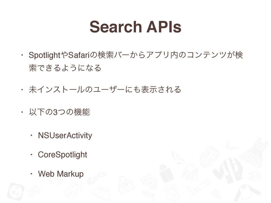 Search APIs • SpotlightSafariͷݕࡧόʔ͔ΒΞϓϦͷίϯςϯπ...