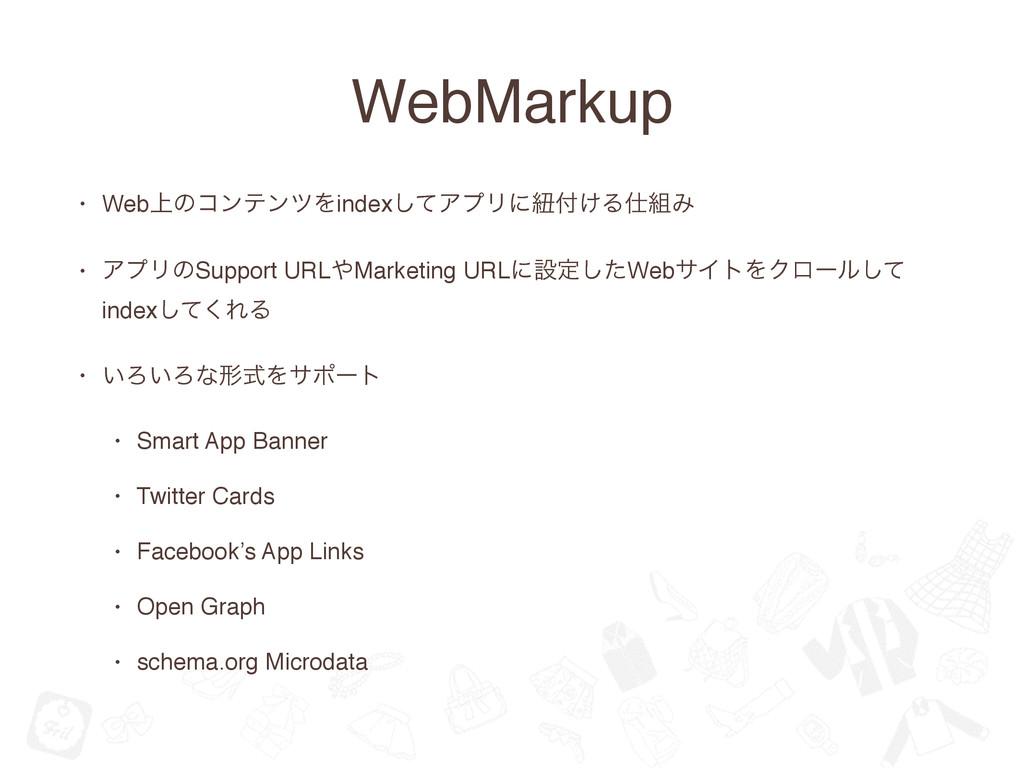 WebMarkup • Web্ͷίϯςϯπΛindexͯ͠ΞϓϦʹඥ͚ΔΈ • ΞϓϦ...