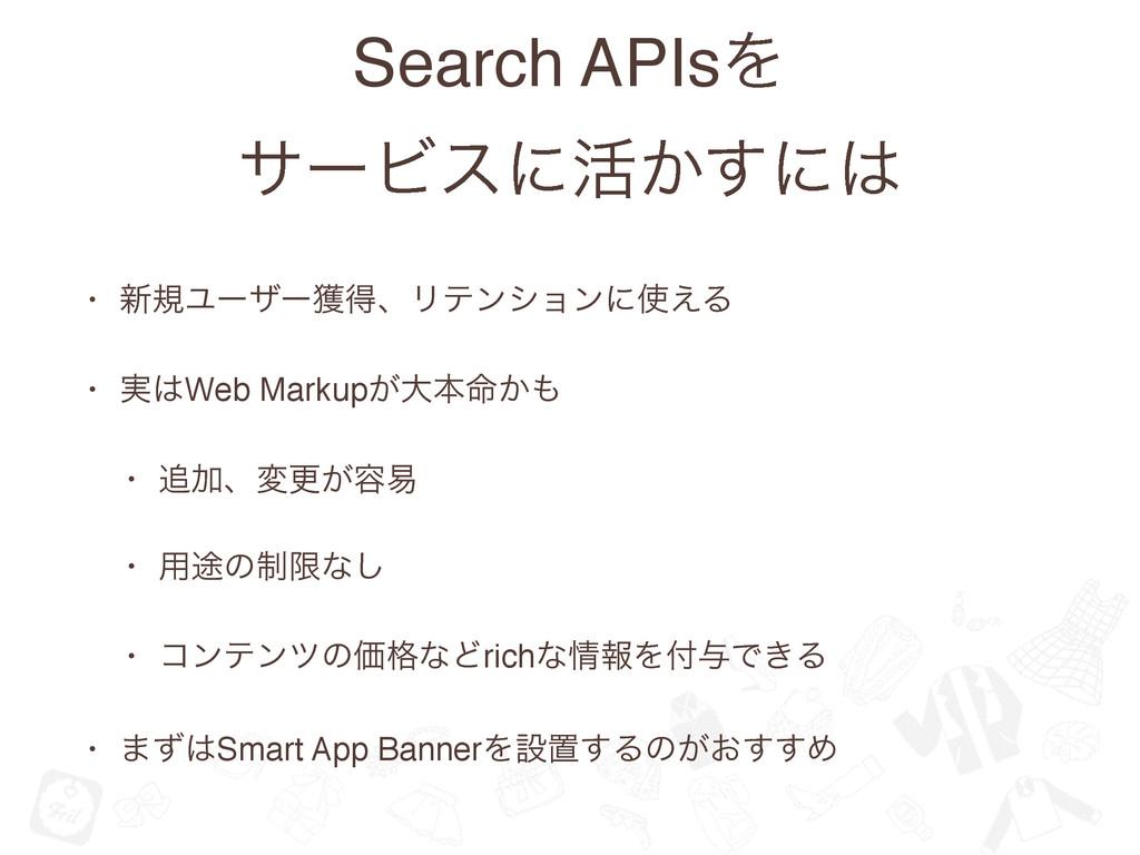 Search APIsΛ αʔϏεʹ׆͔͢ʹ • ৽نϢʔβʔ֫ಘɺϦςϯγϣϯʹ͑Δ •...