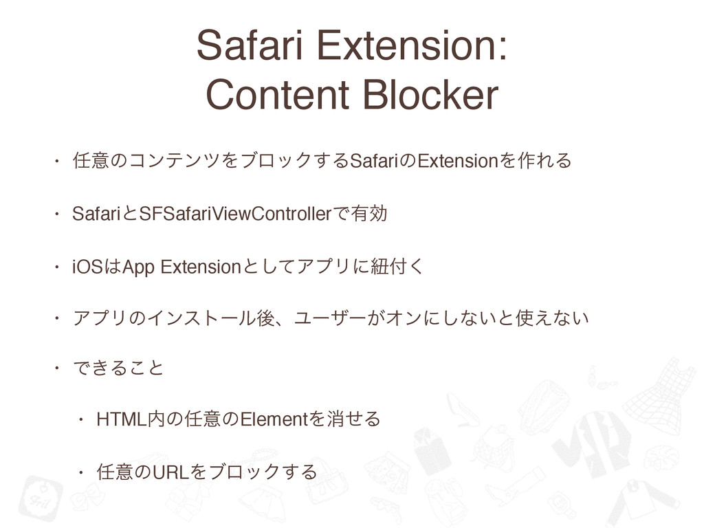 Safari Extension: Content Blocker • ҙͷίϯςϯπΛϒϩ...