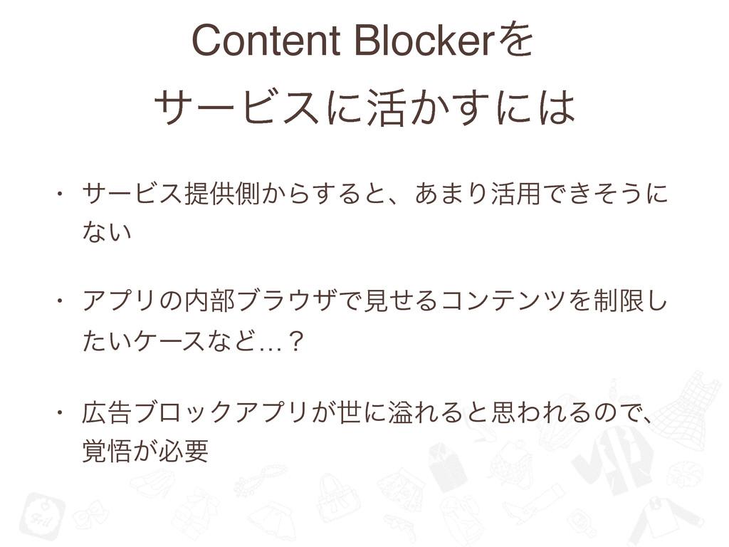 Content BlockerΛ αʔϏεʹ׆͔͢ʹ • αʔϏεఏڙଆ͔Β͢Δͱɺ͋·Γ׆...
