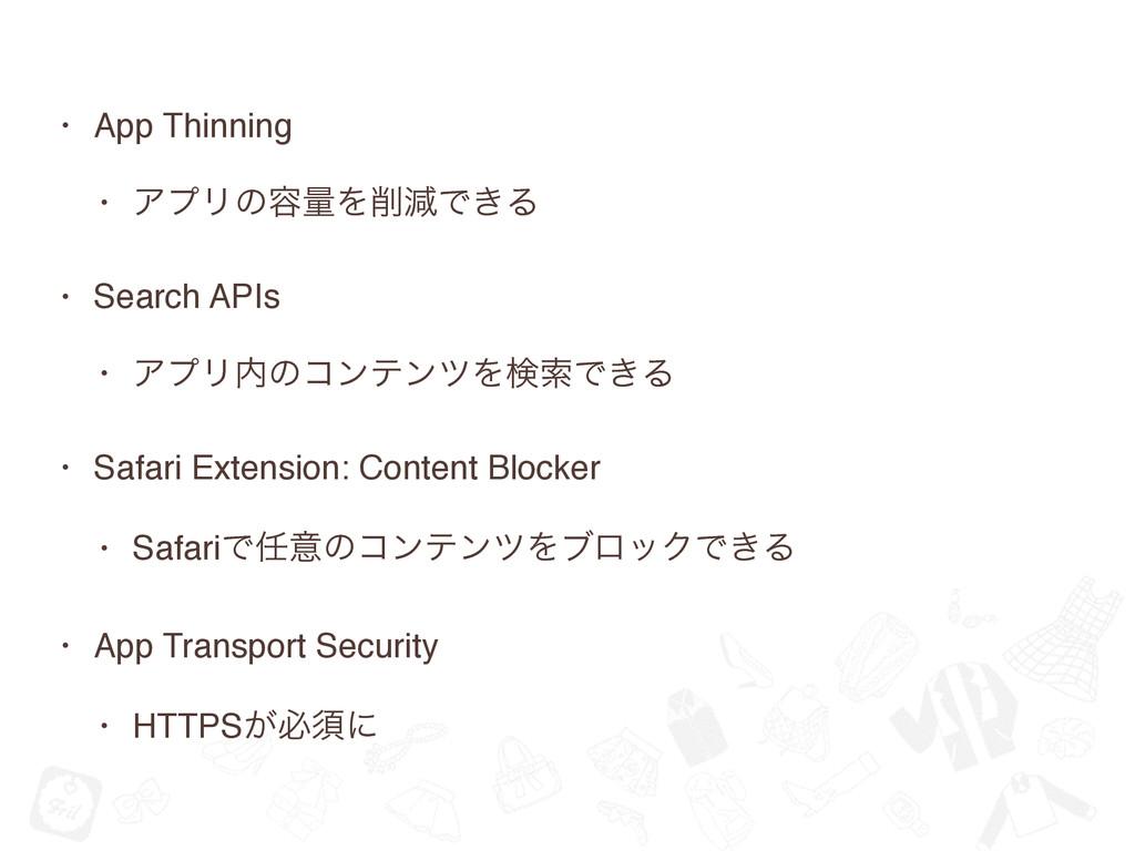 • App Thinning • ΞϓϦͷ༰ྔΛݮͰ͖Δ • Search APIs • Ξ...