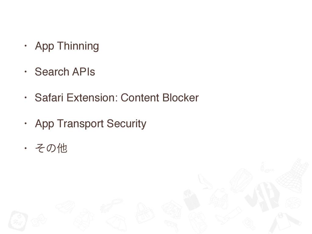 • App Thinning • Search APIs • Safari Extension...