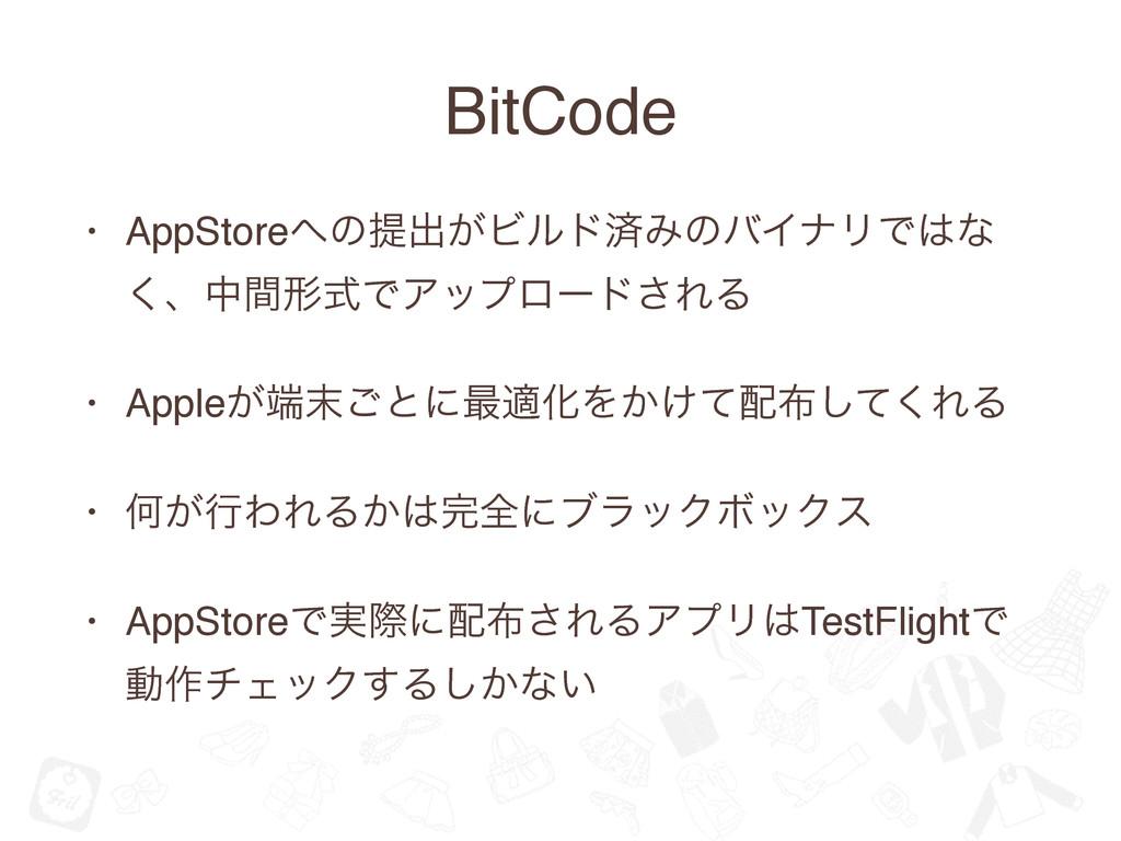 BitCode • AppStoreͷఏग़͕ϏϧυࡁΈͷόΠφϦͰͳ ͘ɺதؒܗࣜͰΞοϓ...