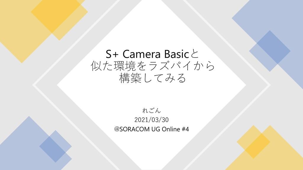 れごん 2021/03/30 @SORACOM UG Online #4 S+ Camera ...