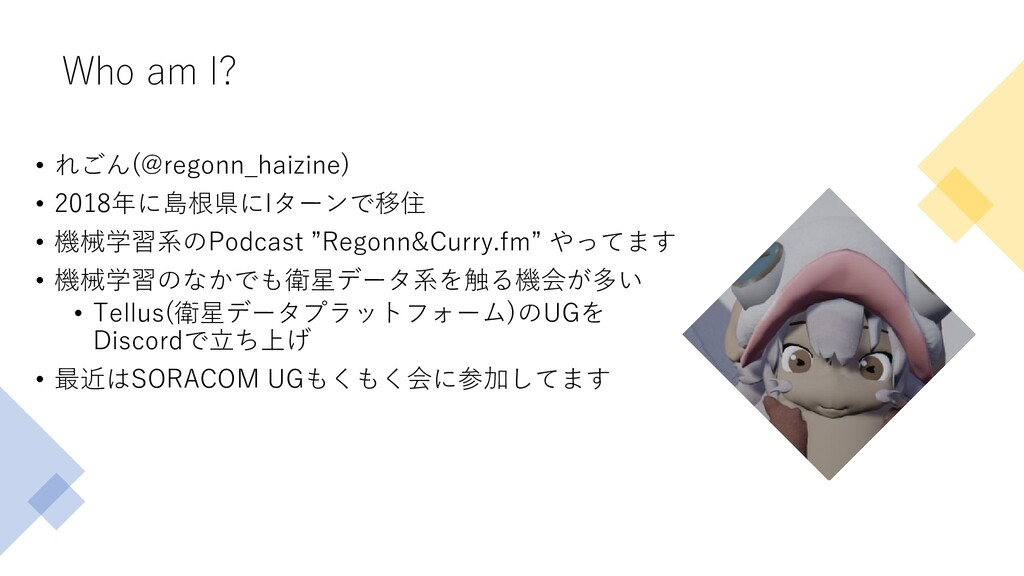 Who am I? • れごん(@regonn_haizine) • 2018年に島根県にIタ...