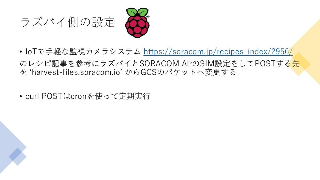ラズパイ側の設定 • IoTで手軽な監視カメラシステム https://soracom.jp/...